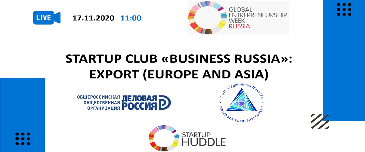 """Sturtup Club """"Business Russia"""": Export (Europe and Asia)"""