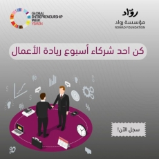 Be one of our partners in GEW